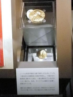 0212_ノーベルメダル.jpg