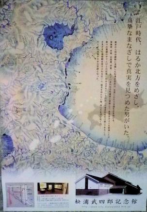 0726_松浦武四郎記念館.JPG