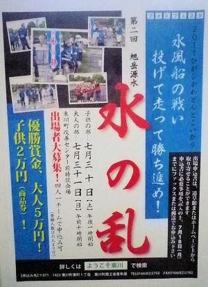 0810_東川町_旭岳湧水_水の乱.jpg