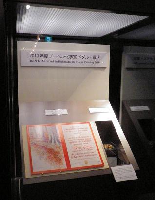 0212_ノーベル賞.jpg