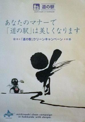 0726_道の駅「マナー」キャンペーン.jpg