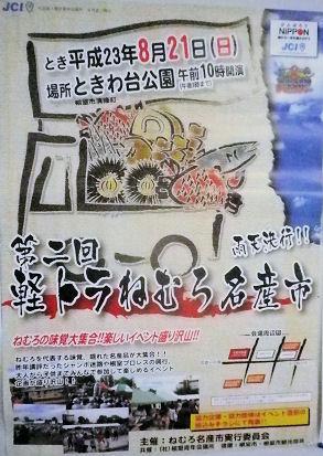 0806_軽トラねむろ名産市.jpg