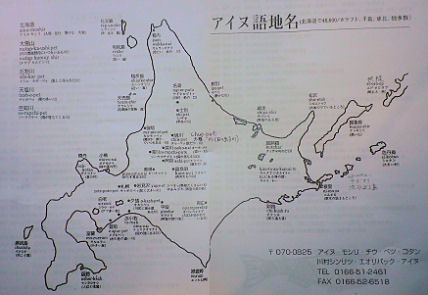 0801_アイヌ語地名.jpg