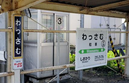 0729_和寒駅.jpg