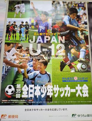 サッカーU12.jpg
