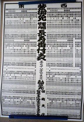 0824_留萌長寿番付.jpg