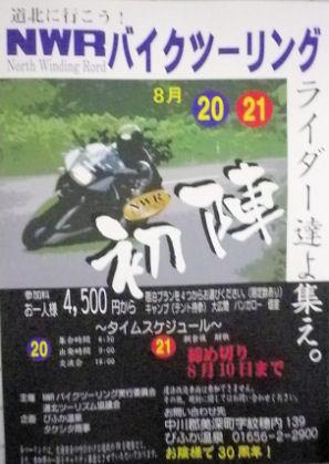 0819_NWRバイク.jpg