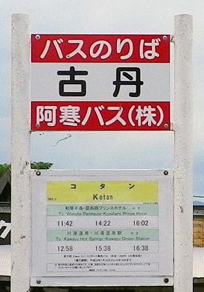 0726_古丹をアップ!.jpg