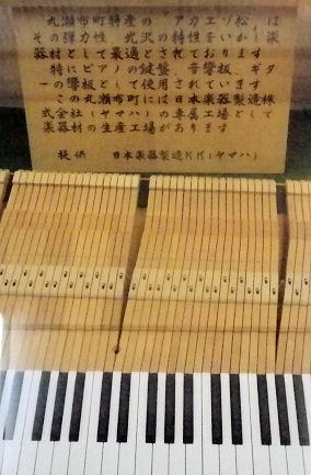0801_ヤマハピアノ.jpg