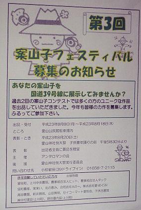 0820_案山子フェス.jpg