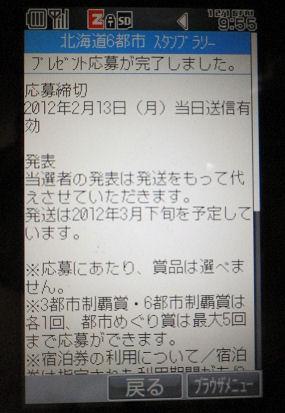 1216_賞品申込み5.jpg