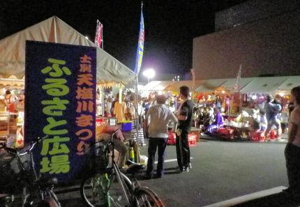 0817_ふるさと広場.jpg