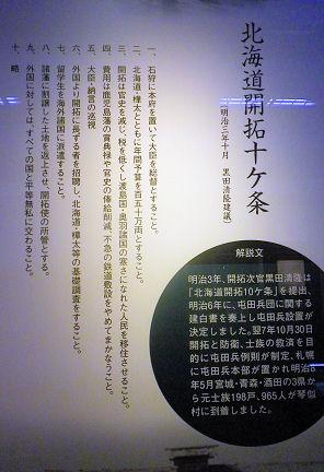0801_北海道開拓十ヶ条.jpg