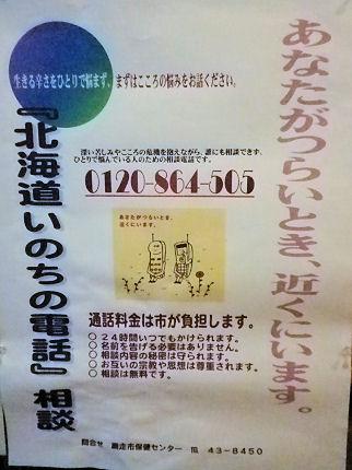 北海道いのちの電話.jpg