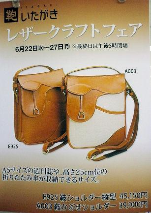 0622鞄いたがきフェア.jpg