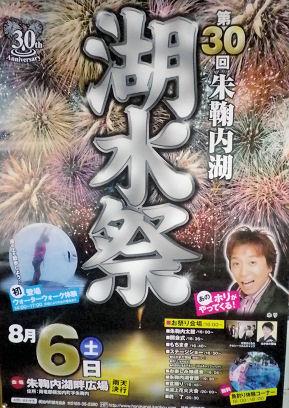 0730_朱鞠内湖水祭.jpg