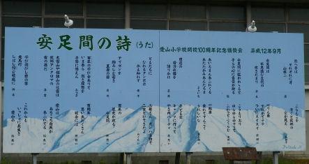 0820_安足間の詩.jpg
