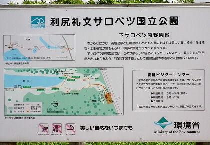 0826_利尻礼文サロベツ国立公園.jpg