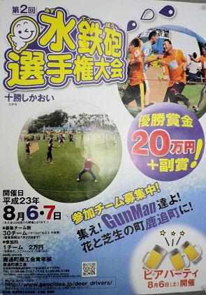 0806鹿追_水鉄砲選手権.jpg