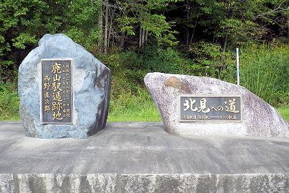 0917_鹿山駅逓跡地.jpg