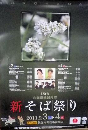 0819_幌加内新そば祭.jpg