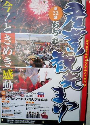 0625雄武_産業観光まつり.jpg