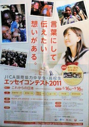 JICAエッセイコンテスト.jpg