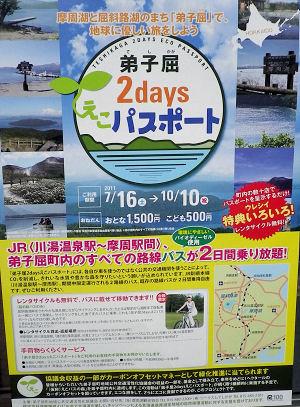 0726_弟子屈エコパスポート.jpg