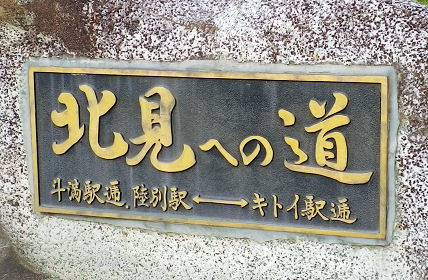 0917_北見への道.jpg