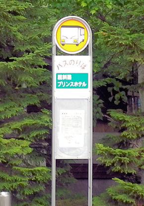 0726_屈斜路プリンスバス停.jpg