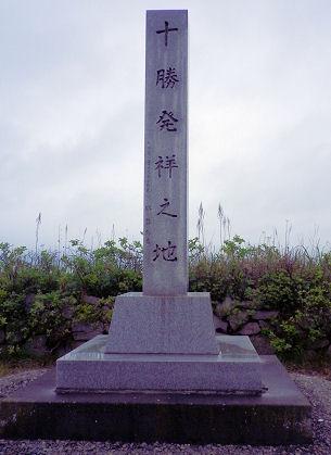 十勝発祥の地.jpg