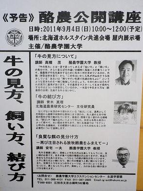 0801_北海道酪農公開講座.jpg