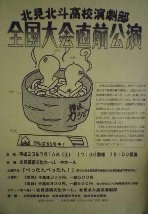 0716北見北斗演劇部.jpg
