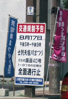 0817_天塩川まつり看板.jpg