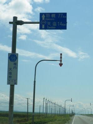 0826_道道106稚内天塩線.jpg