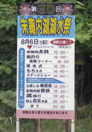 0730_湖水祭スケジュール.jpg