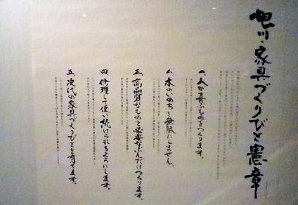 0801_旭川・家具憲章.jpg
