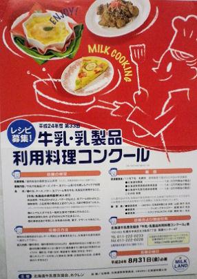 0718_牛乳利用コンクール.jpg