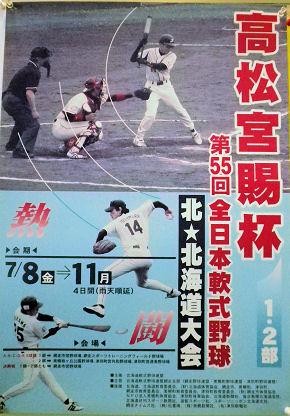 0708高松宮賜杯野球大会.jpg