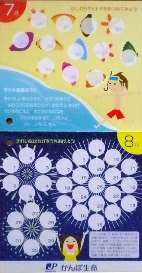 0729_ラジオ体操2.jpg