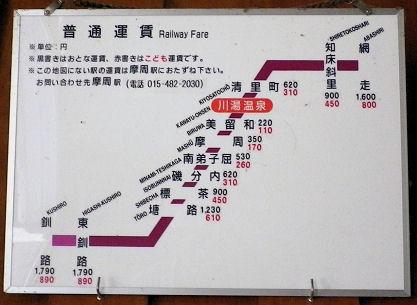 0726_川湯駅運賃表.jpg