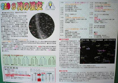 0826_8月の星空.jpg