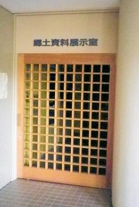 0928_浜中郷土資料展示室.jpg
