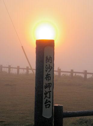 0928_納沙布岬灯台.jpg