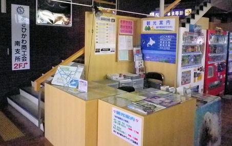 0801_あさひかわ道の駅_案内.jpg