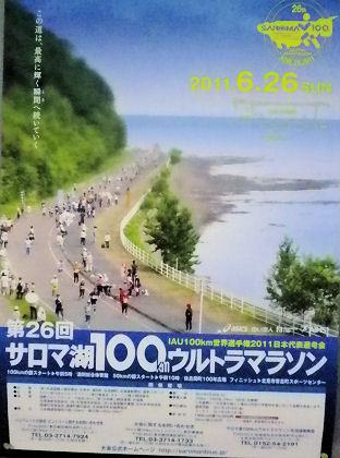 佐呂間_100マラソン.jpg