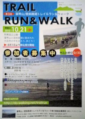 0718_トレイル走歩.jpg