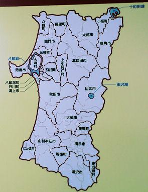 1119_秋田県.jpg