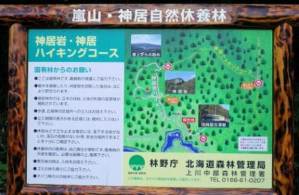 0801_嵐山・神居自然休養林.jpg