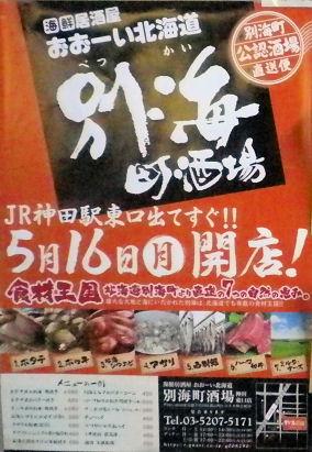 0927_別海町酒場.jpg
